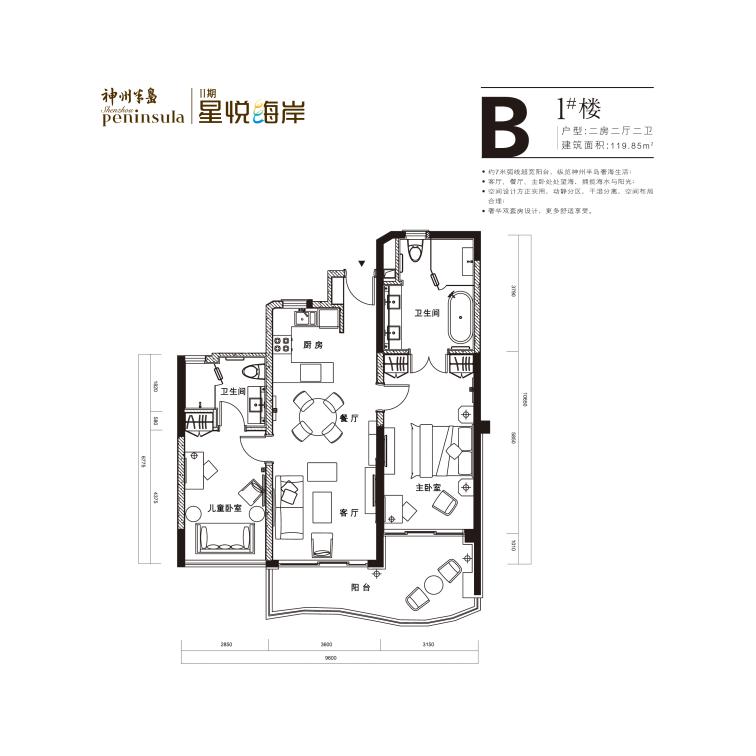 中海神州半岛2室2厅2卫