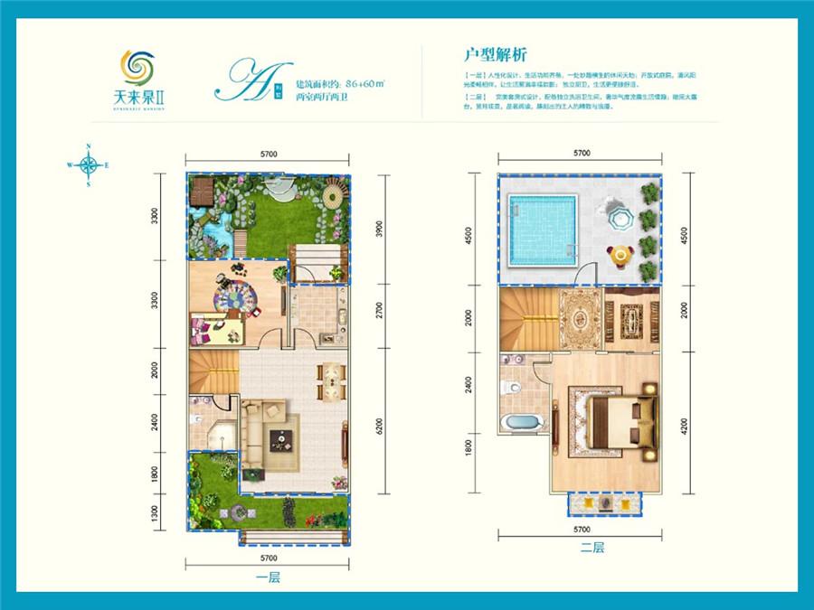 天来泉二期两室两厅两卫 (建筑面积:86.00㎡)