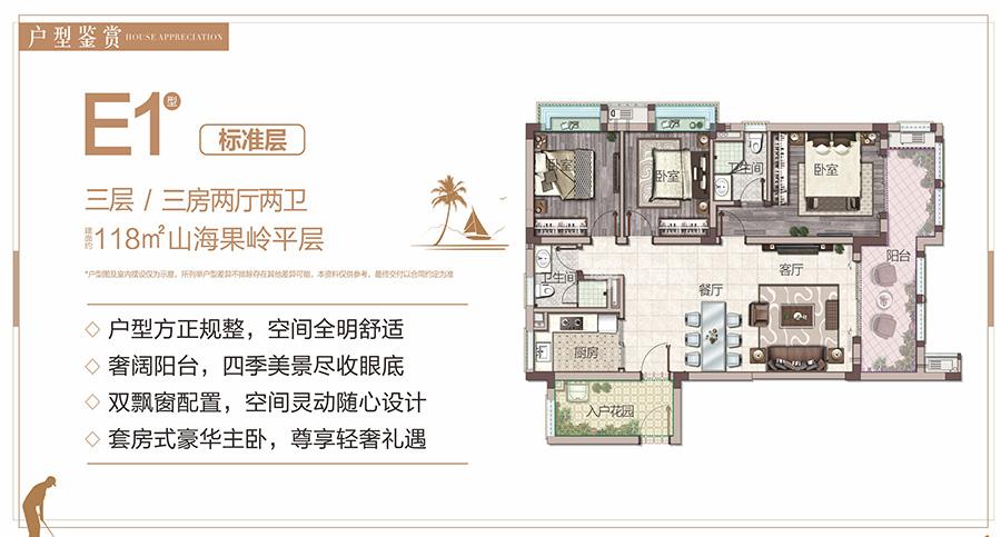 中海神州半岛3房2厅2卫 (建筑面积:118.00㎡)