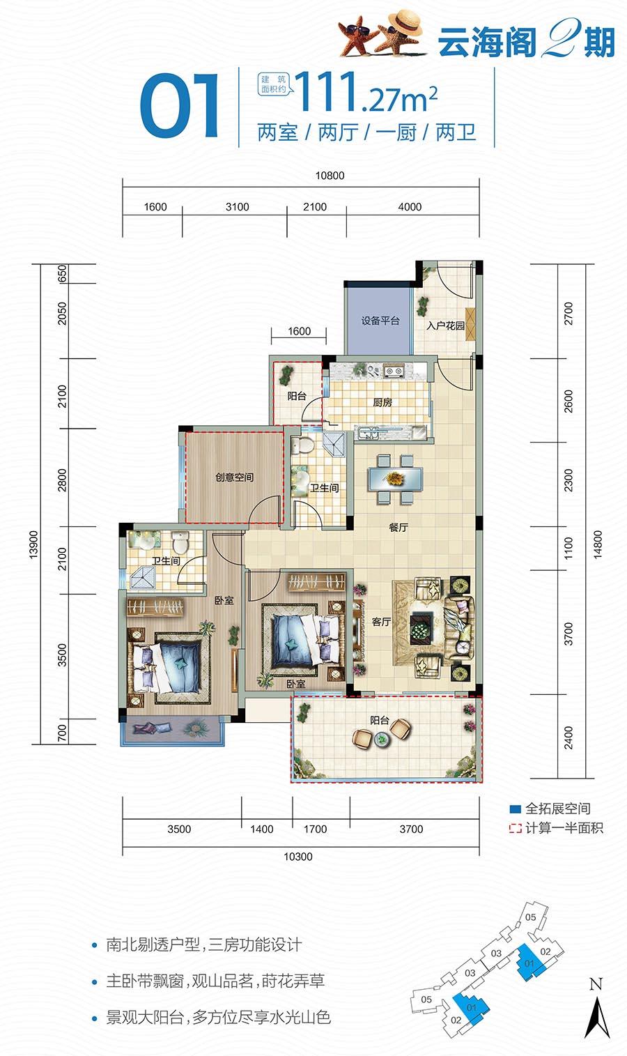 富力湾两房两厅一厨两卫