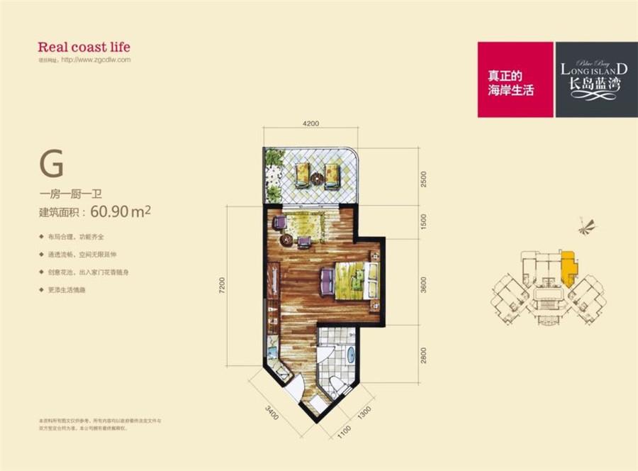 长岛蓝湾1房1厨1卫 (建筑面积:60.90㎡)