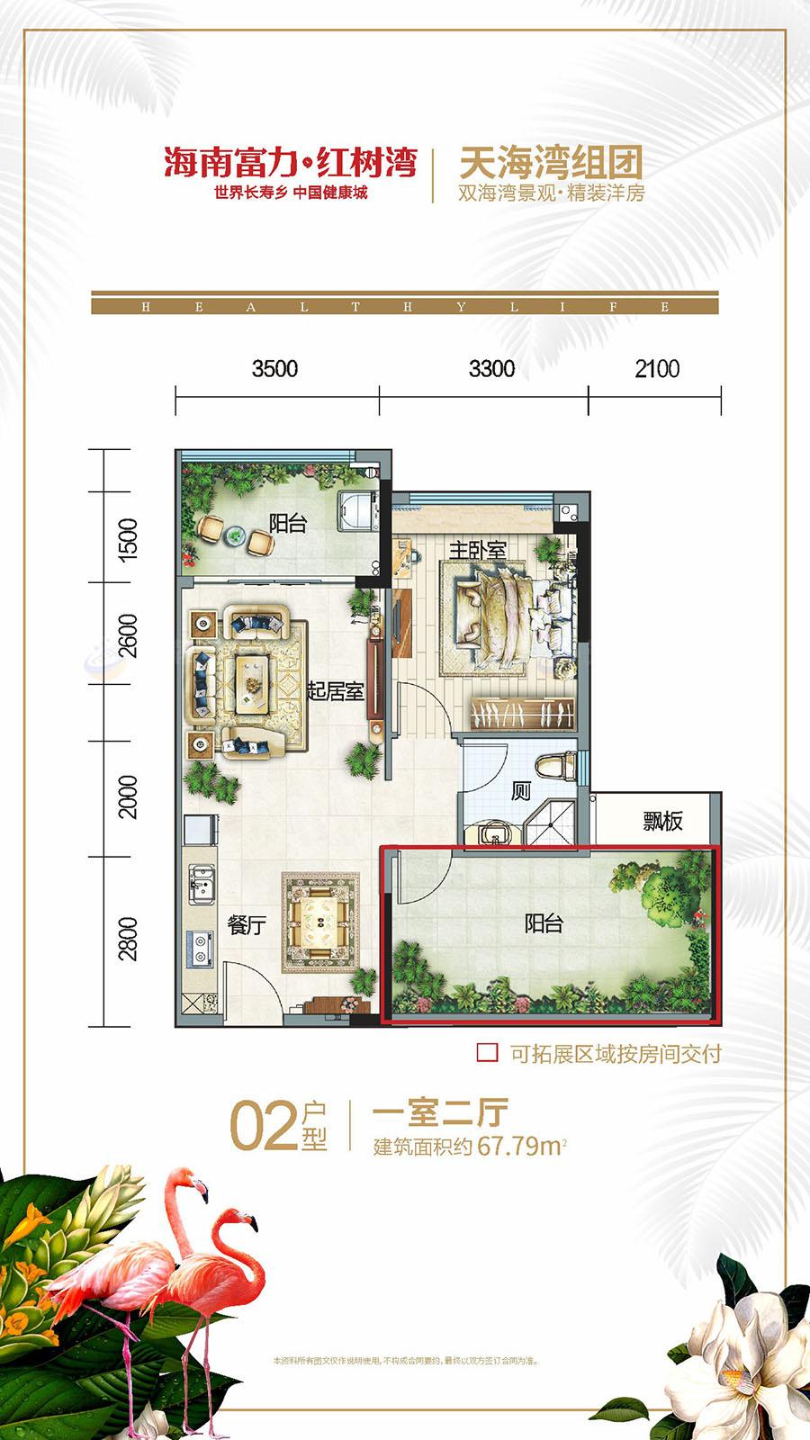 富力红树湾1房2厅1卫 (建筑面积:67.79㎡)