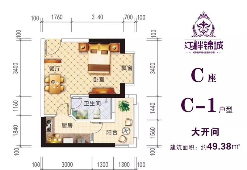 江畔锦城大开间 (建筑面积:49.38㎡)