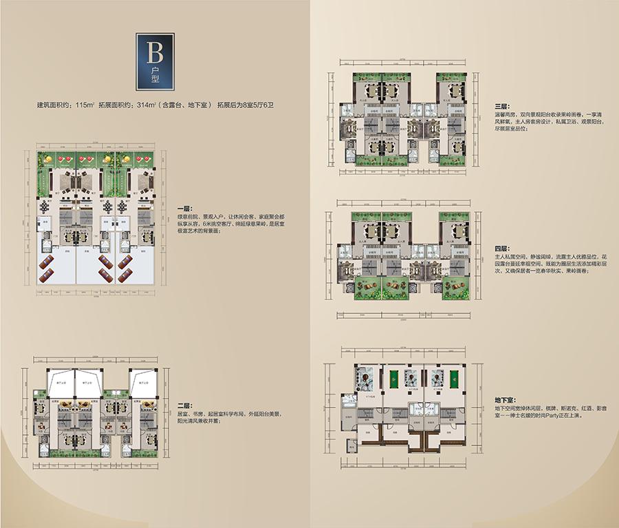 观澜湖九里8室5厅6卫 (建筑面积:115.00㎡)