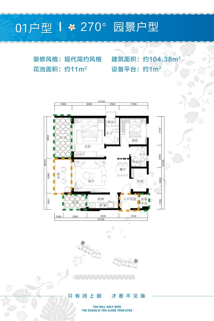 Aloha阿羅哈3室2衛 (建筑面積:104.38㎡)