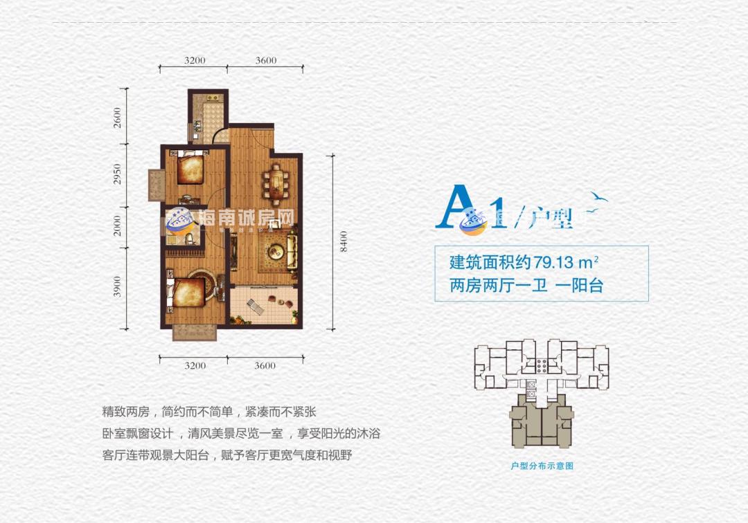 海湾雨林2房2厅1卫1阳台 (建筑面积:79.13㎡)