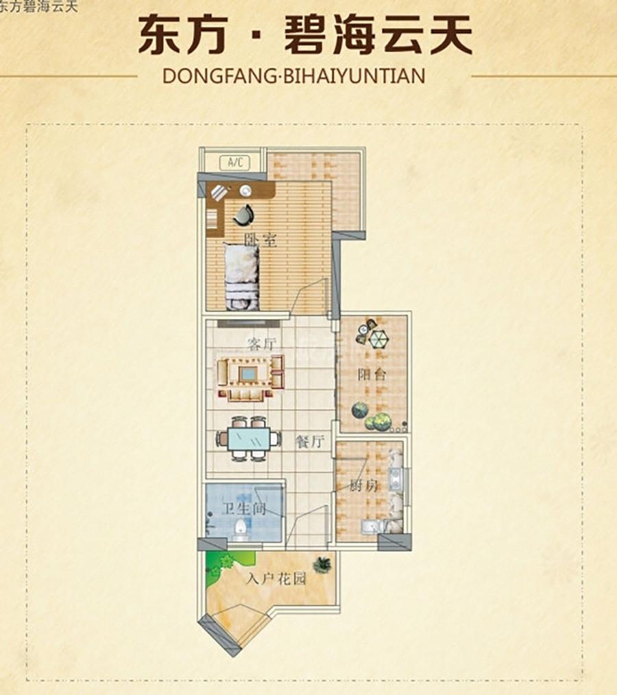 东方碧海云天1室1厅1卫