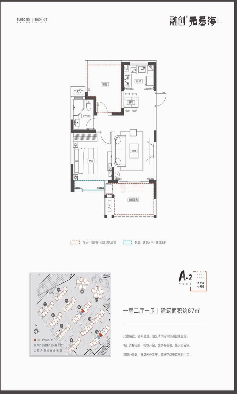 融创无忌海1室2厅2卫 (建筑面积:67.00㎡)