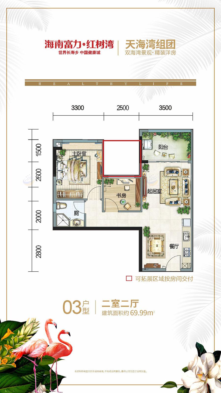 富力紅樹灣2房2廳1衛 (建筑面積:69.99㎡)