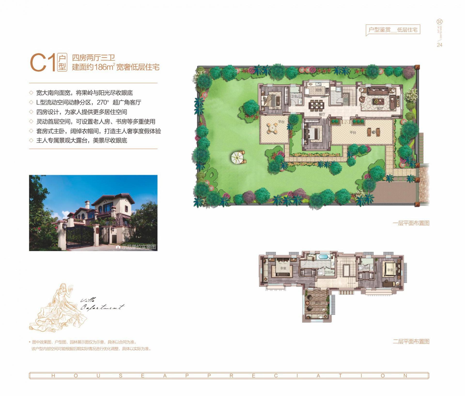 中海神州半岛4室2厅3卫