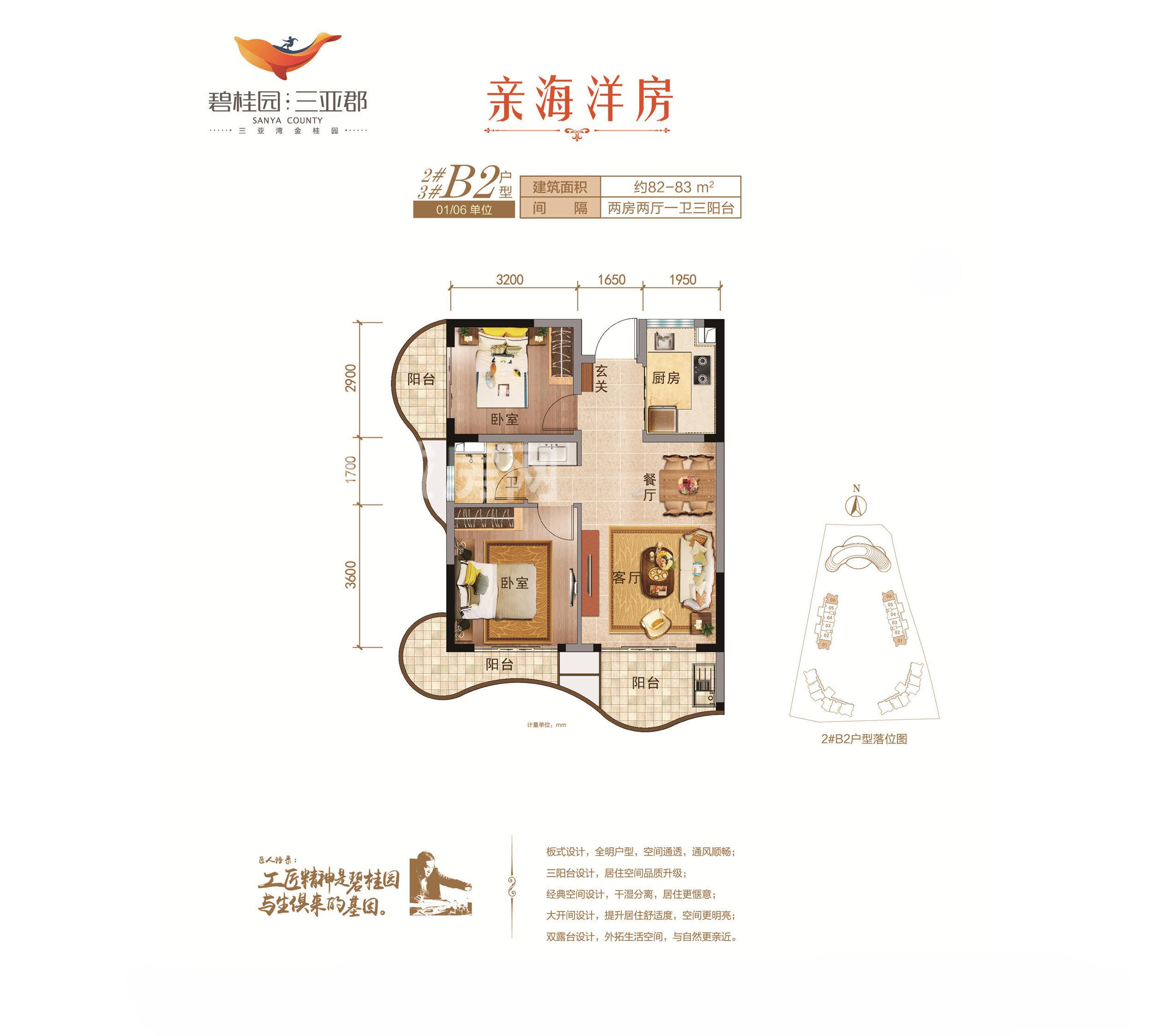 碧桂园三亚郡2室2厅1卫 (建筑面积:83.00㎡)