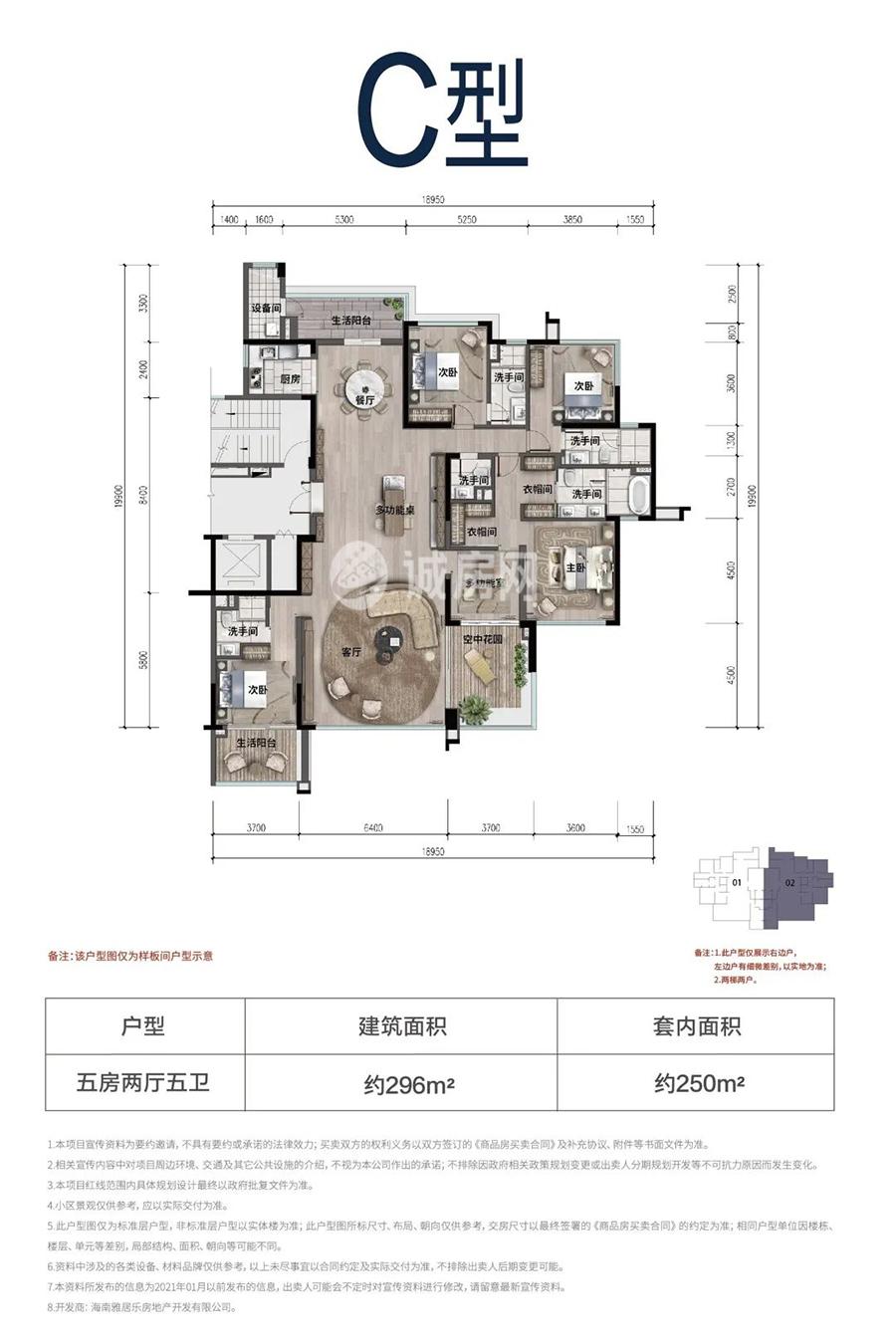 雅居乐清水湾5室2厅5卫 (建筑面积:296.00㎡)