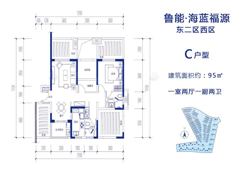 鲁能海蓝福源1房2厅1厨2卫 (建筑面积:95.00㎡)