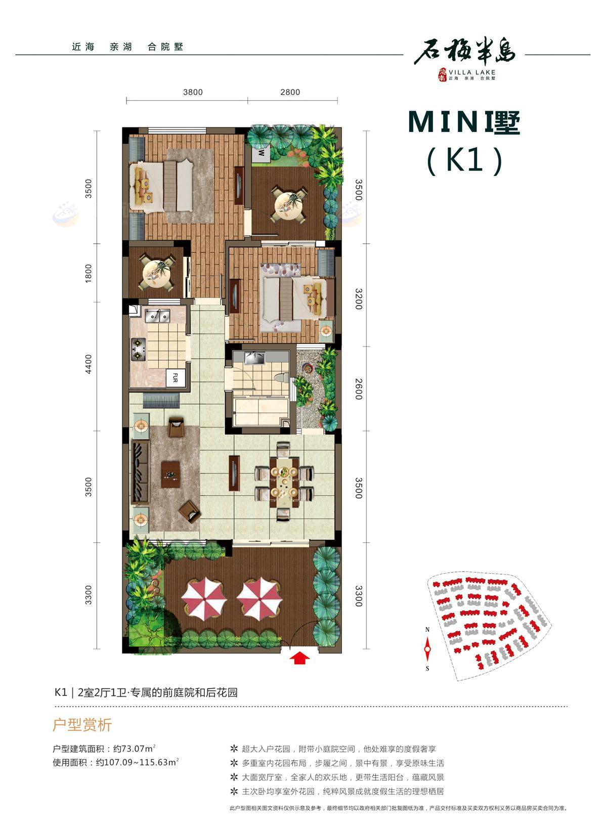 石梅半岛2室2厅1卫