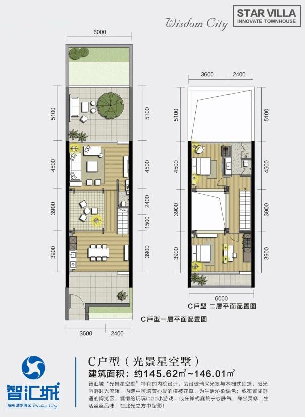 清水湾智汇城2室1厅1厨1卫 (建筑面积:145.62㎡)