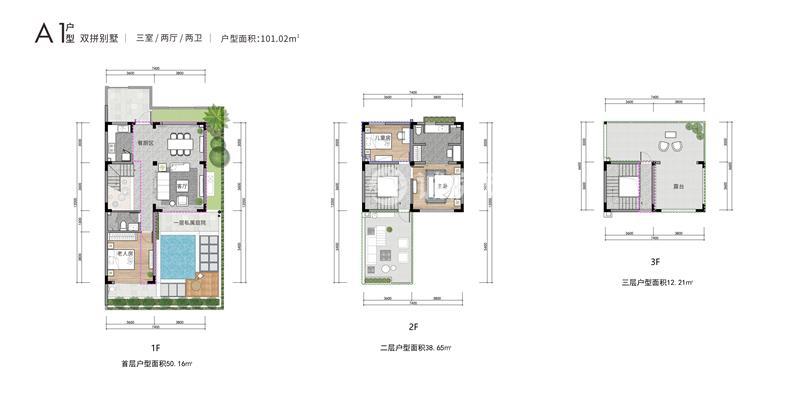 國安海岸3室2廳2衛 (建筑面積:101.02㎡)