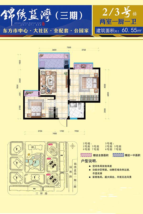 锦绣蓝湾2室1卫1厨
