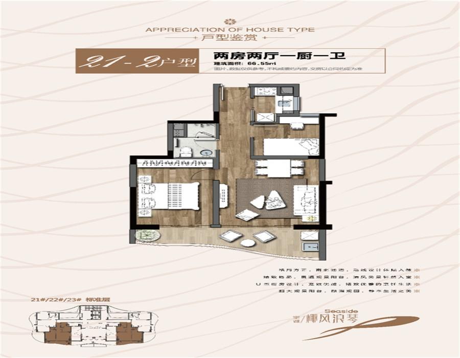 宇诚·椰风浪琴2房2厅1厨1卫 (建筑面积:66.00㎡)