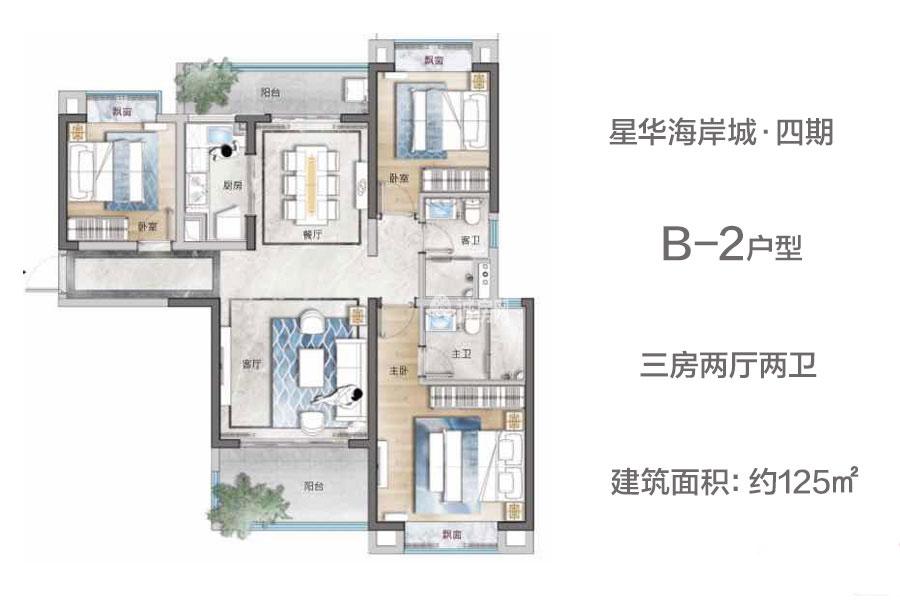 星华海岸城3房厅2卫 (建筑面积:125.00㎡)