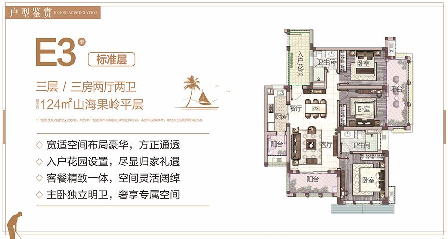 中海神州半岛3房2厅2卫 (建筑面积:124.00㎡)