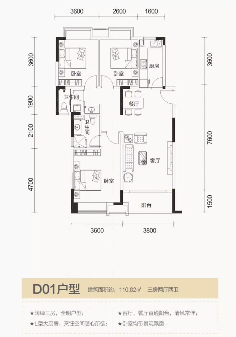 汇元文澜世家3房2厅2卫 (建筑面积:110.82㎡)