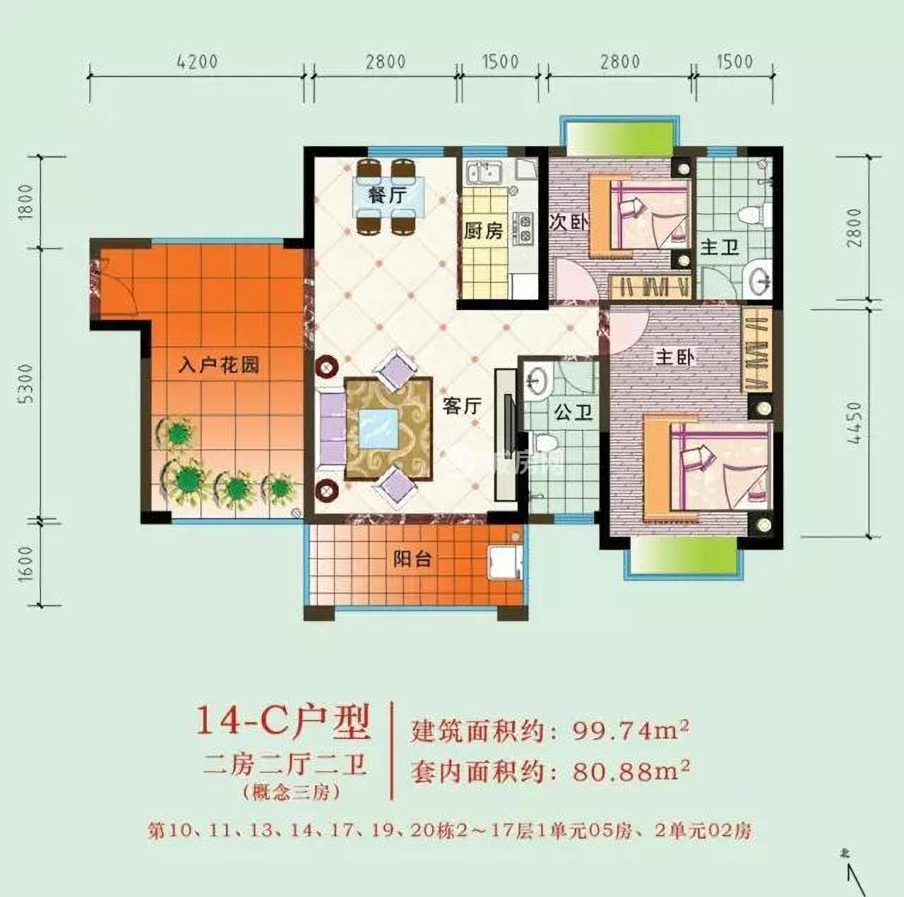 四季康城二期2房2厅2卫 (建筑面积:99.74㎡)