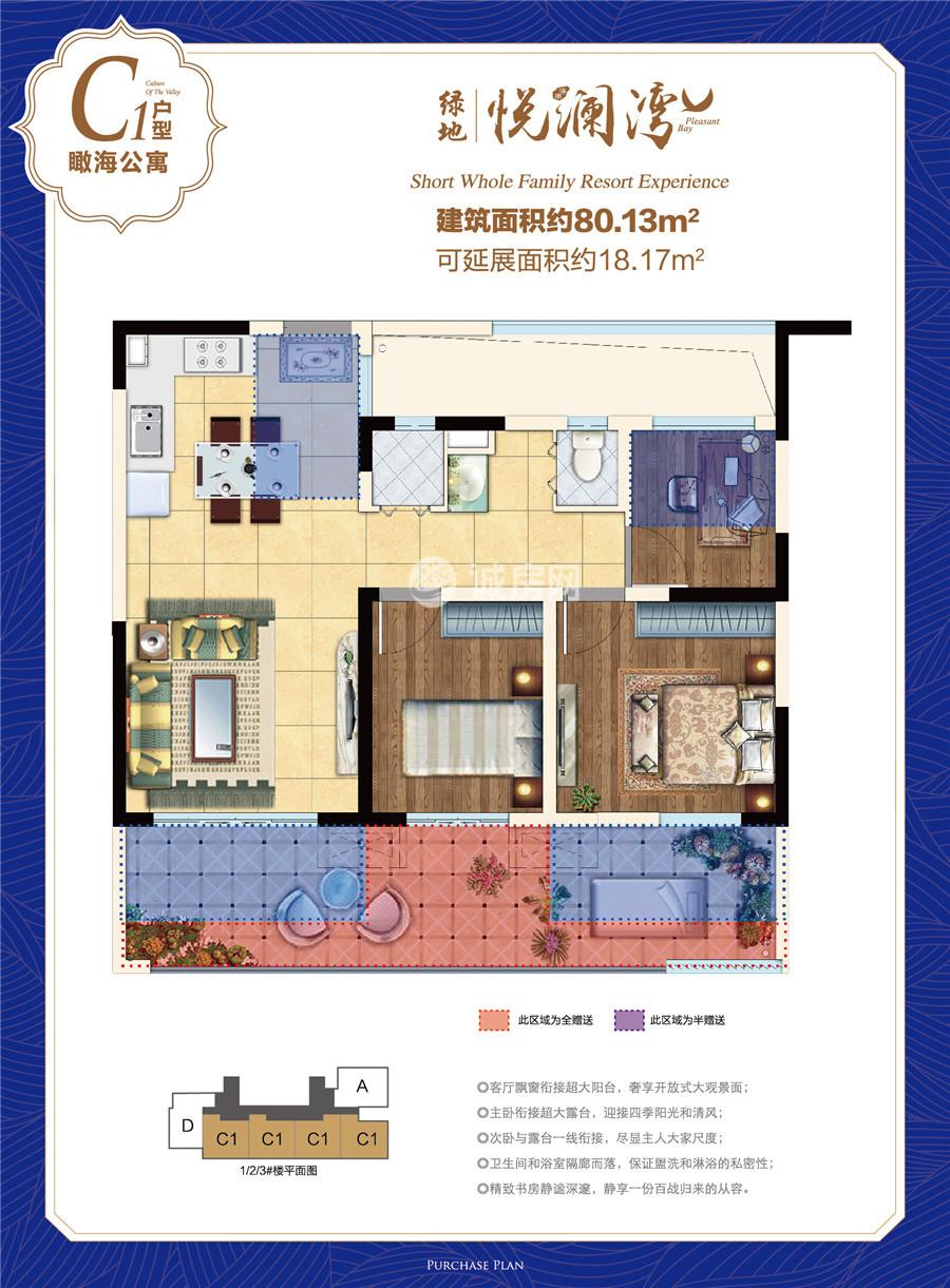 绿地悦澜湾3房2厅1厨1卫 (建筑面积:80.13㎡)