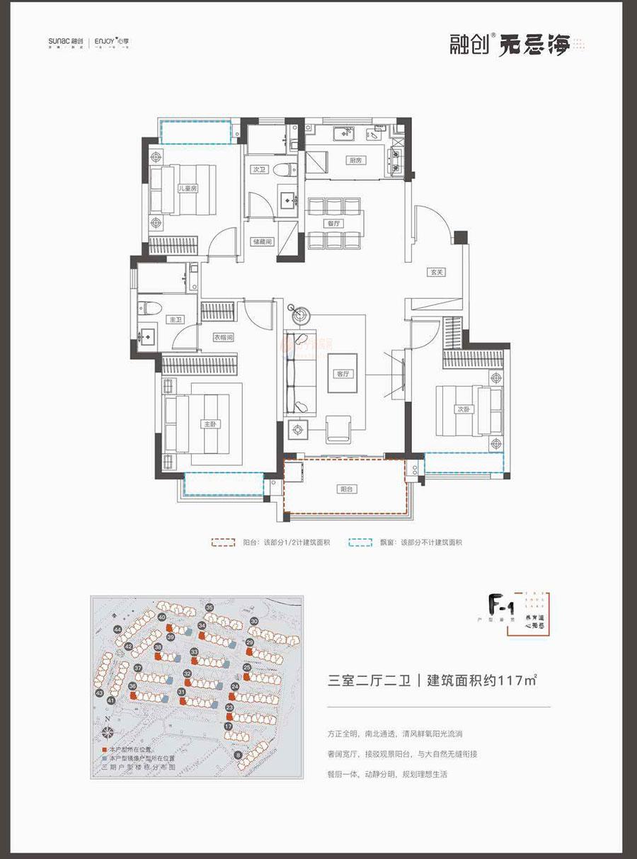 融创无忌海3室2厅2卫 (建筑面积:117.00㎡)
