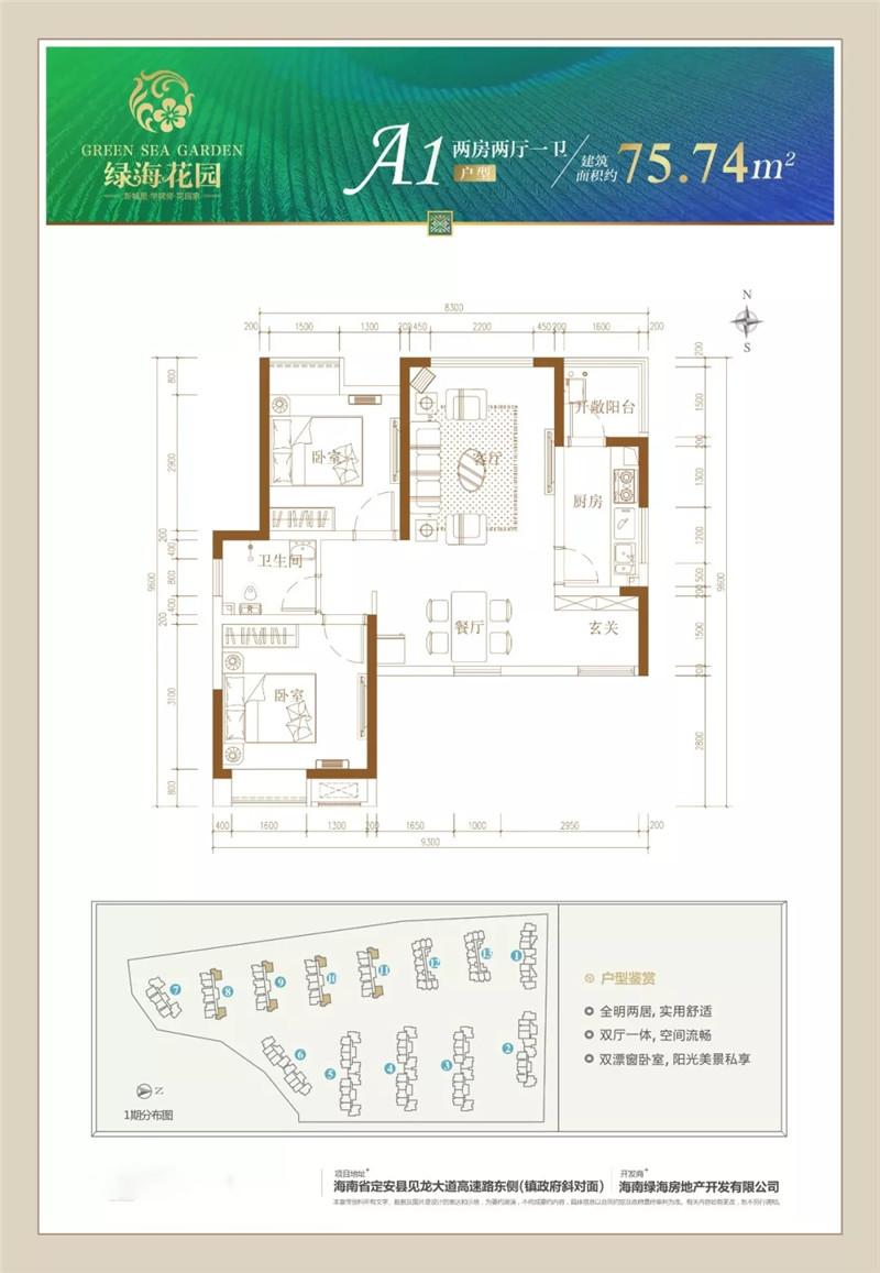 绿海花园2室2厅1卫 (建筑面积:75.74㎡)
