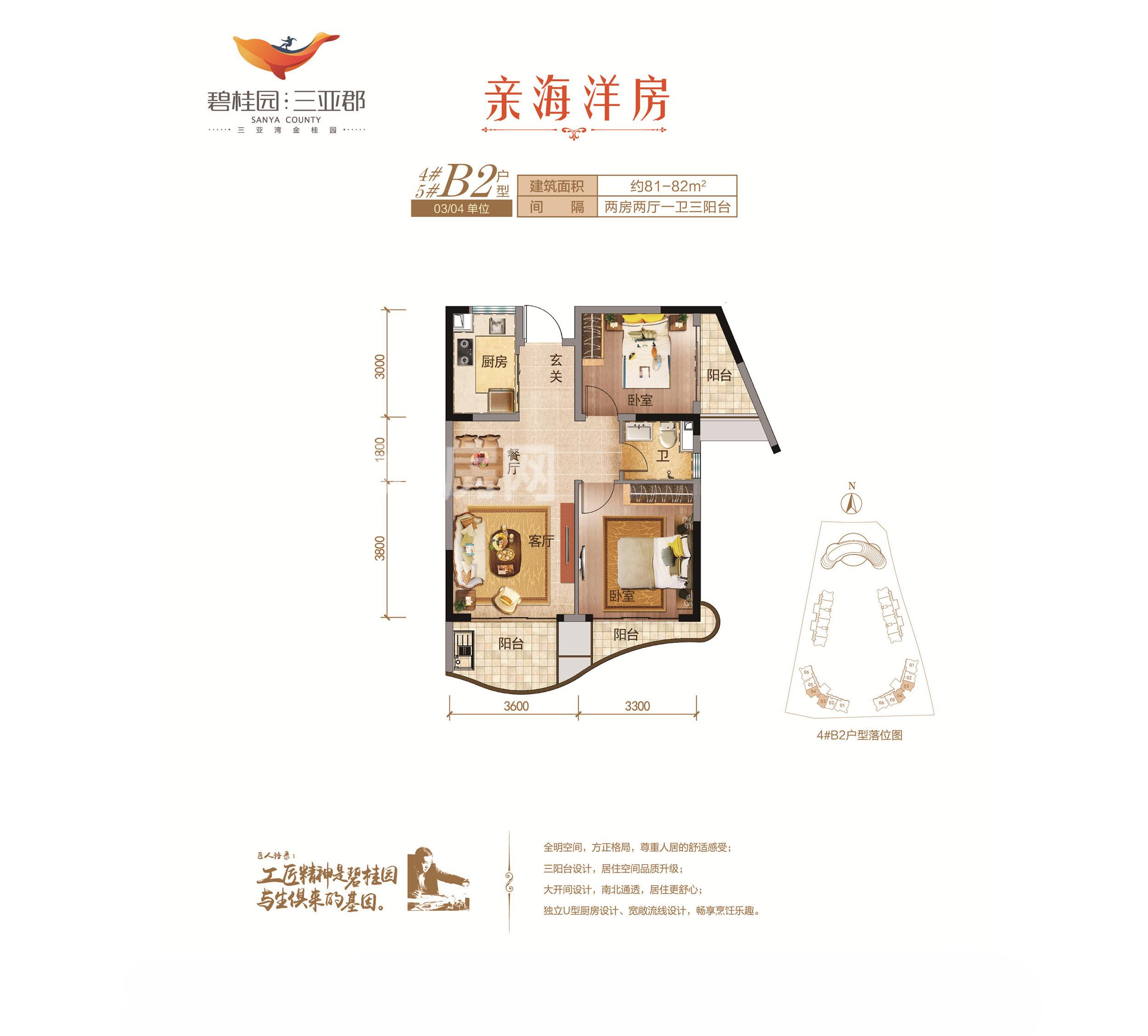 碧桂园三亚郡2室2厅1卫 (建筑面积:82.00㎡)