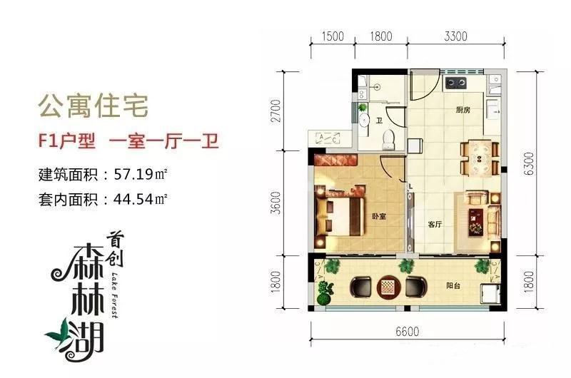 首创森林湖一室一厅一卫 (建筑面积:57.19㎡)
