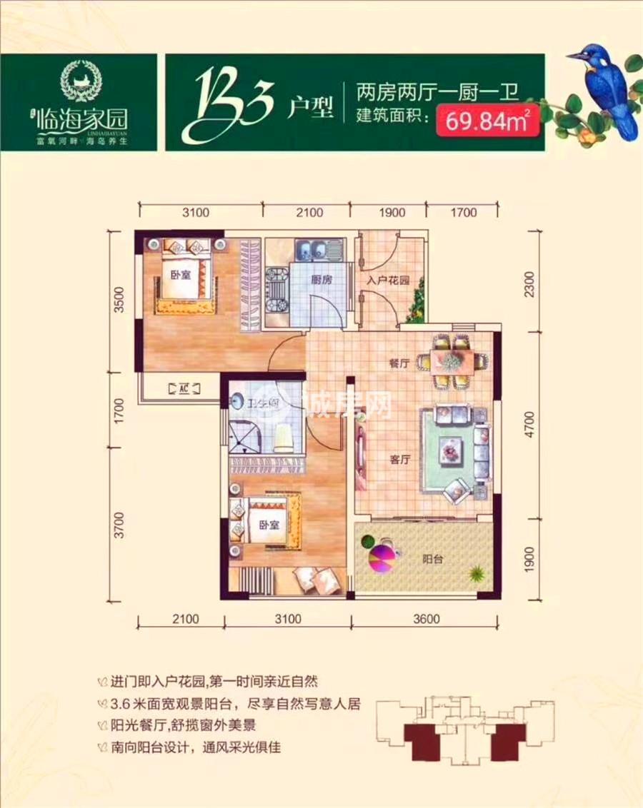 临海家园2房2厅1厨1卫 (建筑面积:69.84㎡)