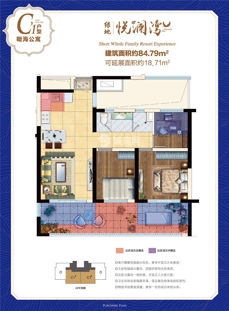绿地悦澜湾3房2厅1厨1卫 (建筑面积:84.79㎡)