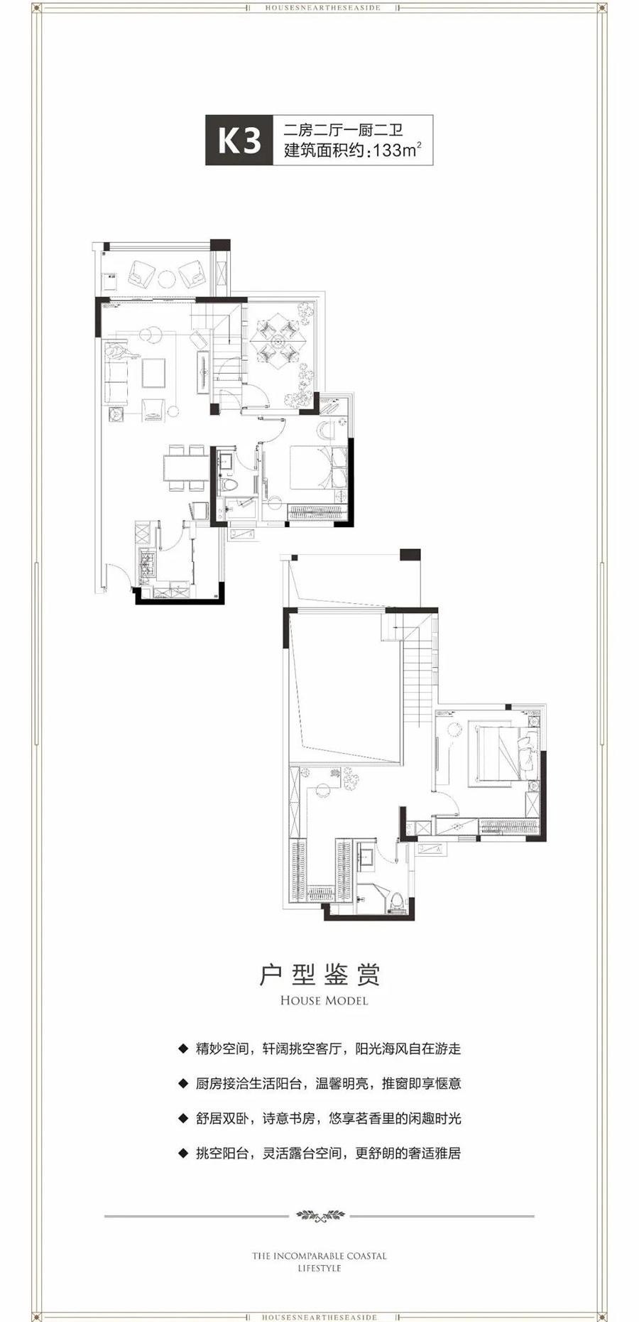 天赐上湾2房2厅1厨2卫 (建筑面积:133.00㎡)