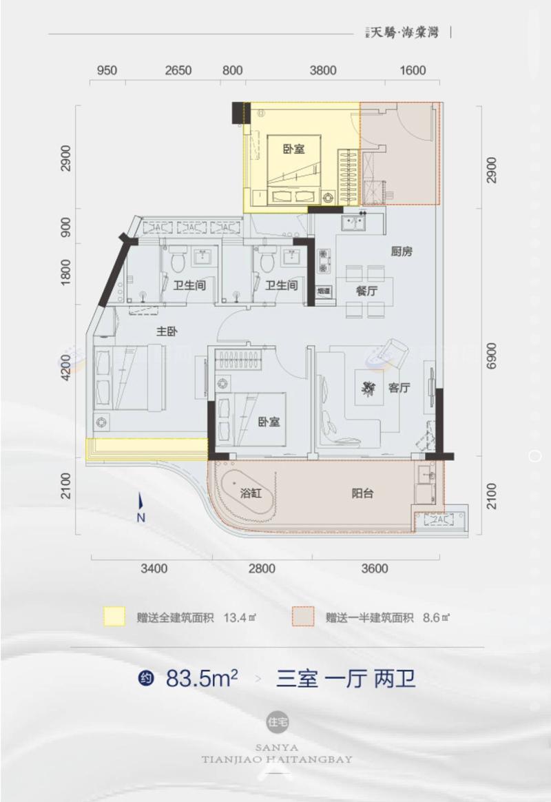 天骄海棠湾3室1厅2卫