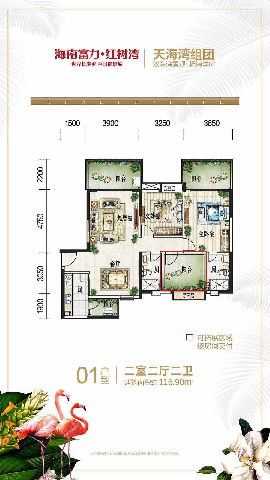 富力红树湾2房2厅2卫 (建筑面积:116.90㎡)