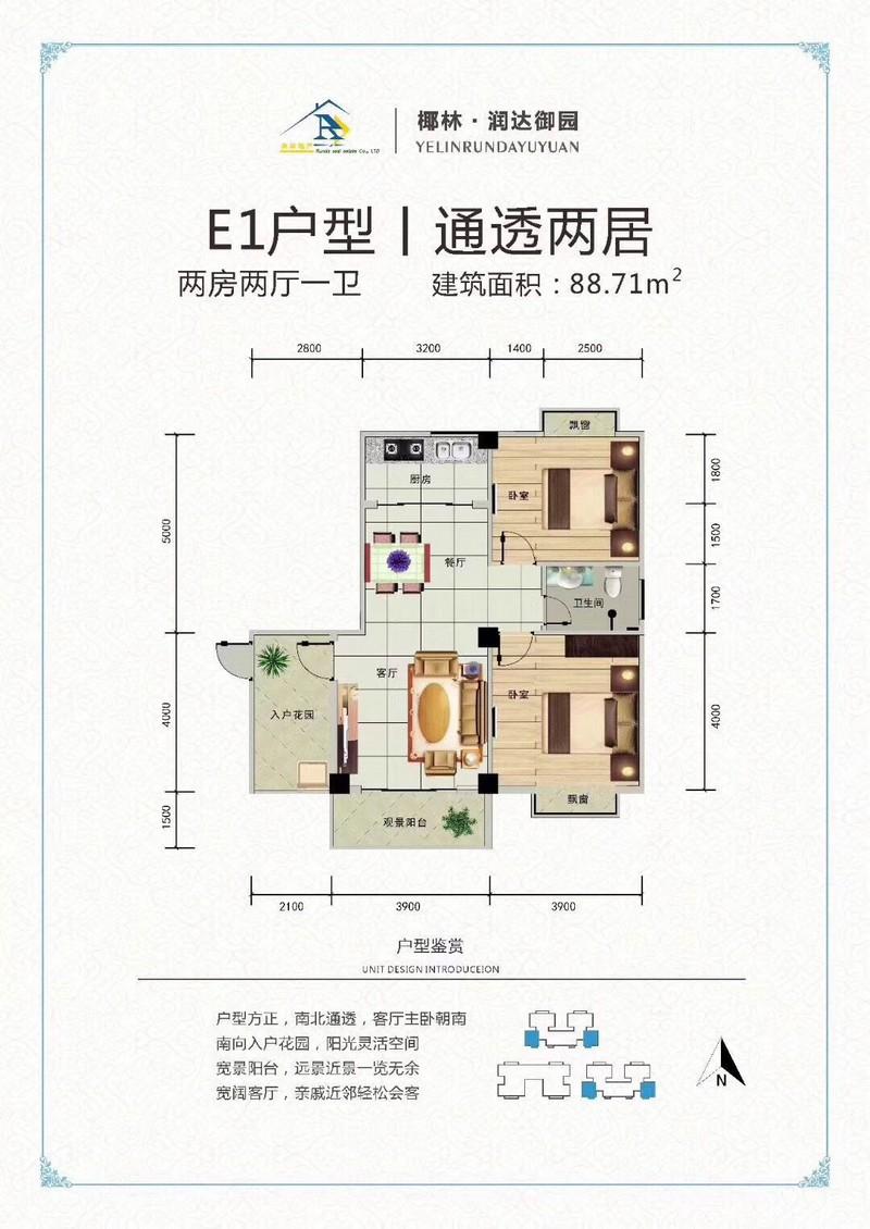 椰林润达御园2房2厅1卫 (建筑面积:88.71㎡)