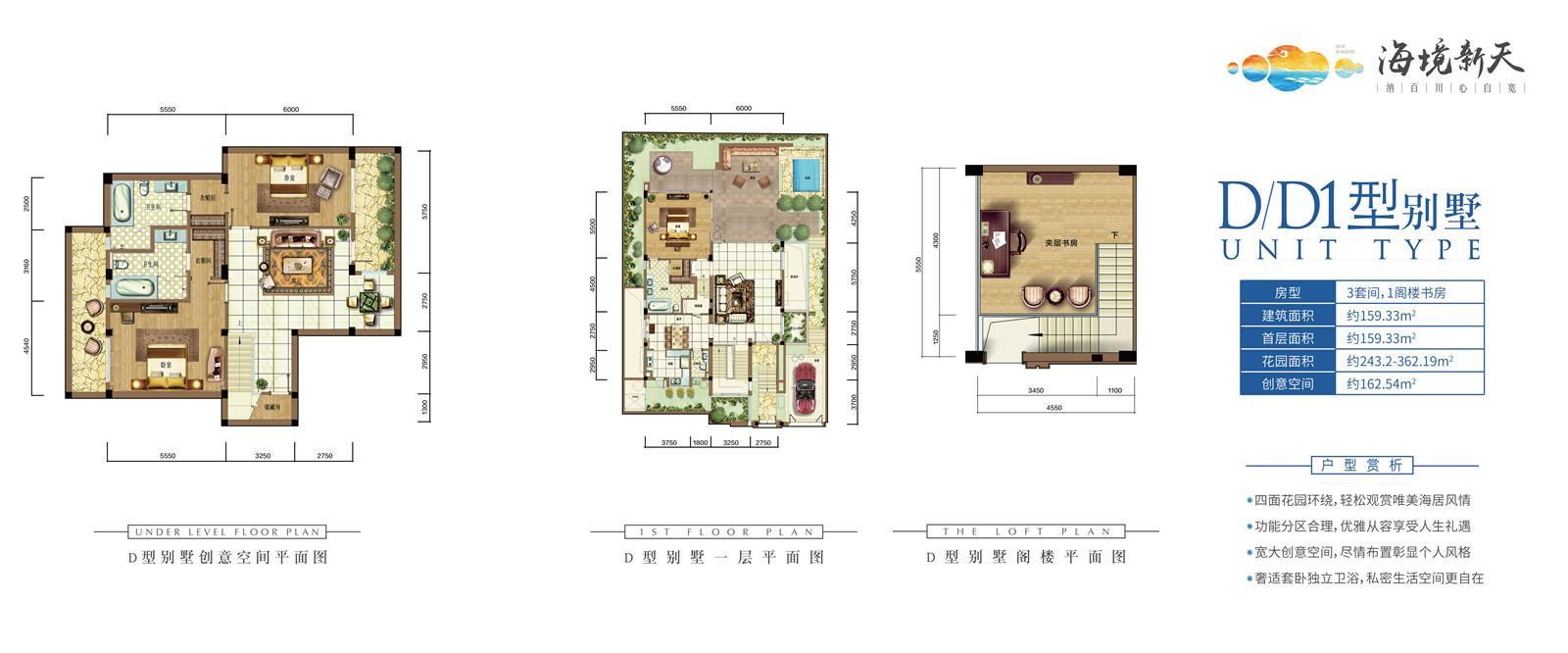 雅居乐海境新天4房2厅3卫