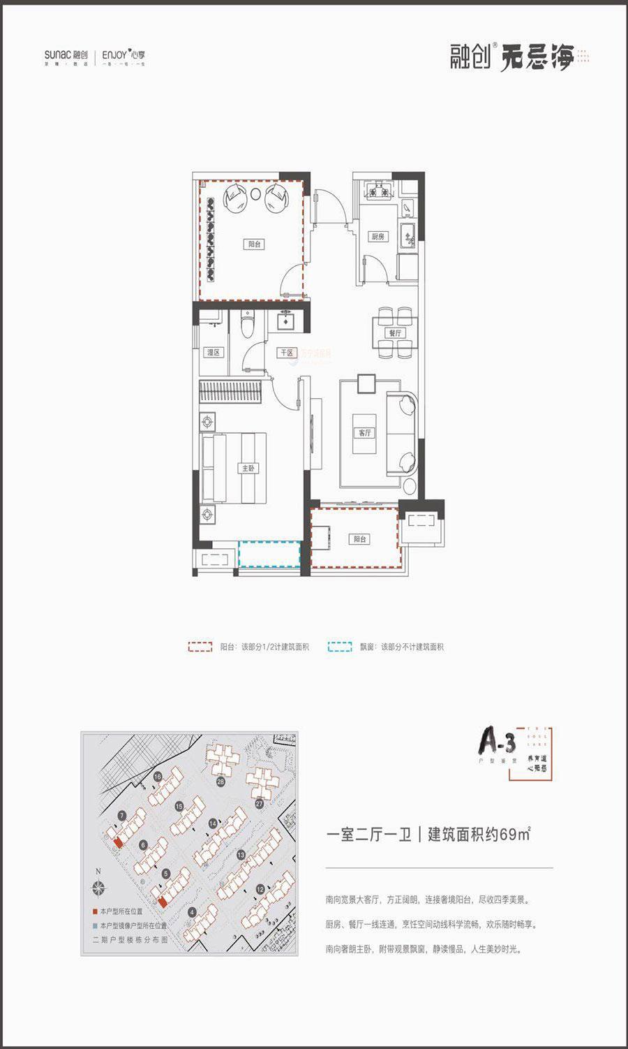 融创无忌海1室2厅2卫 (建筑面积:69.00㎡)