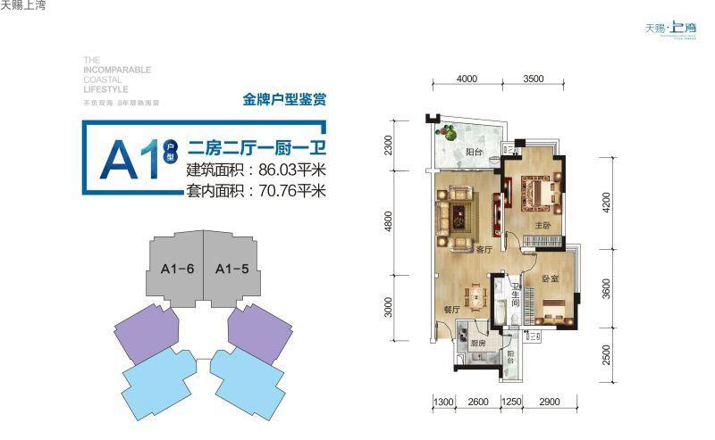 天赐上湾2室2厅1卫1厨 (建筑面积:86.03㎡)