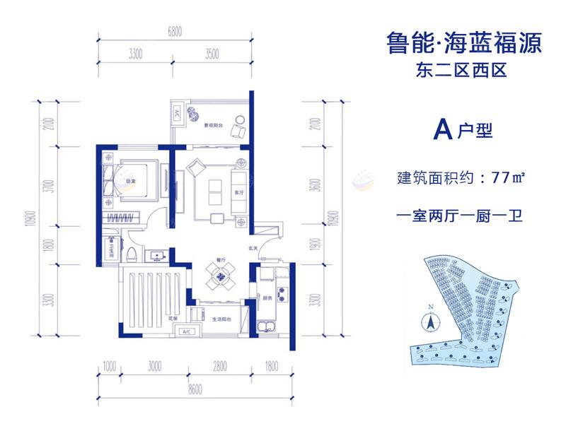 鲁能海蓝福源1房2厅1厨1卫 (建筑面积:77.00㎡)