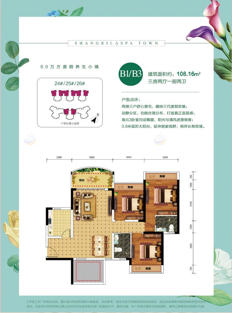 香格里温泉小镇3房2厅1厨2卫 (建筑面积:108.16㎡)