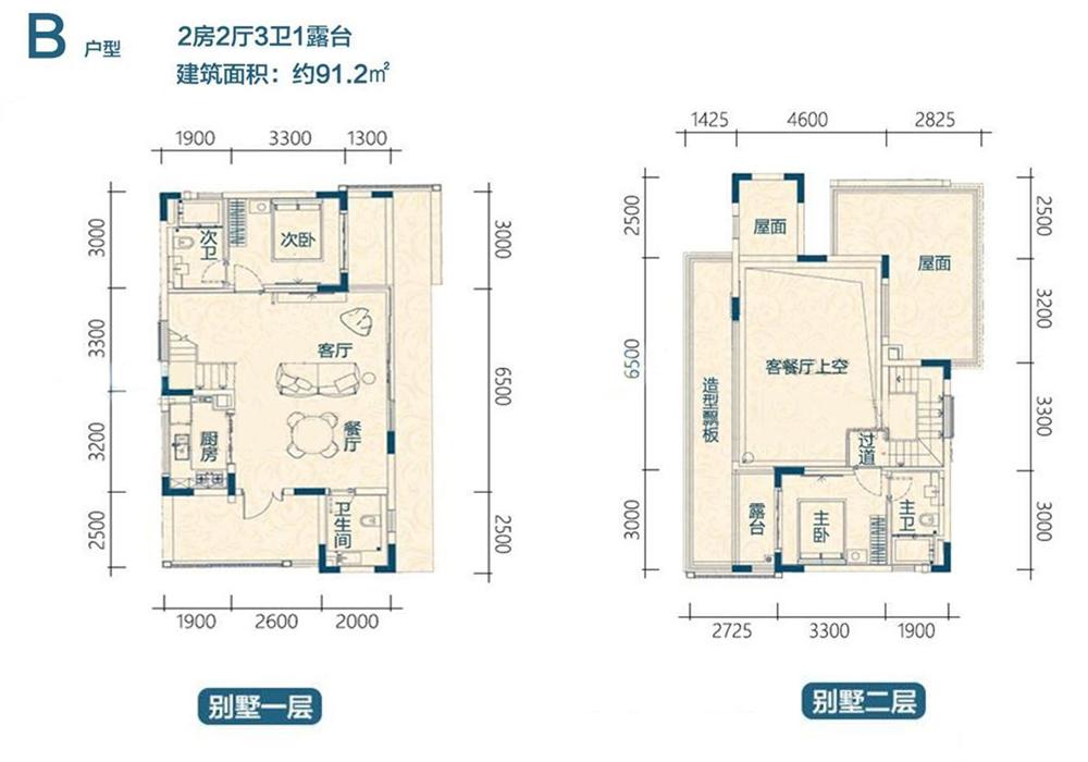 魯能海藍公館2房2廳1廚3衛