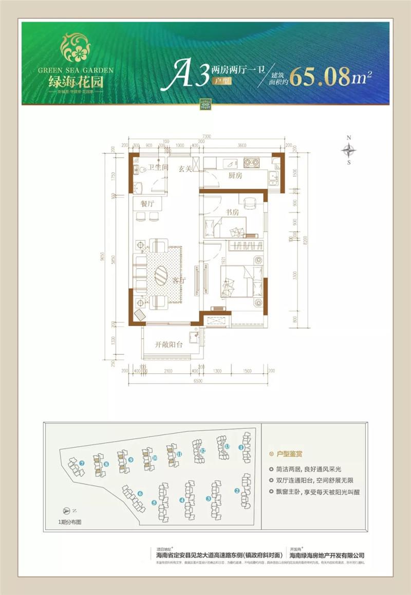 绿海花园2室2厅1卫 (建筑面积:65.08㎡)