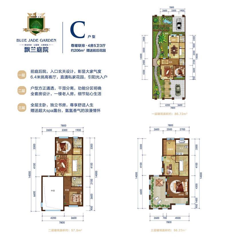 飄蘭庭院4房5衛3廳