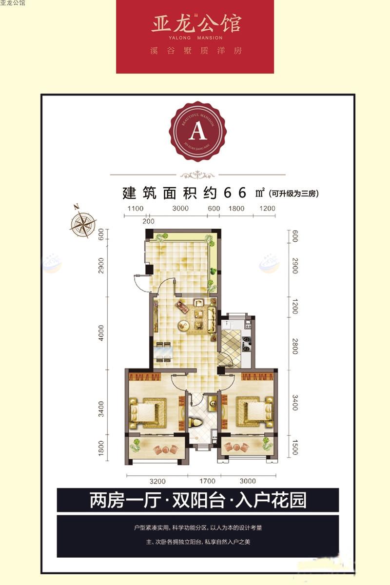 亚龙公馆2室1厅1卫1厨