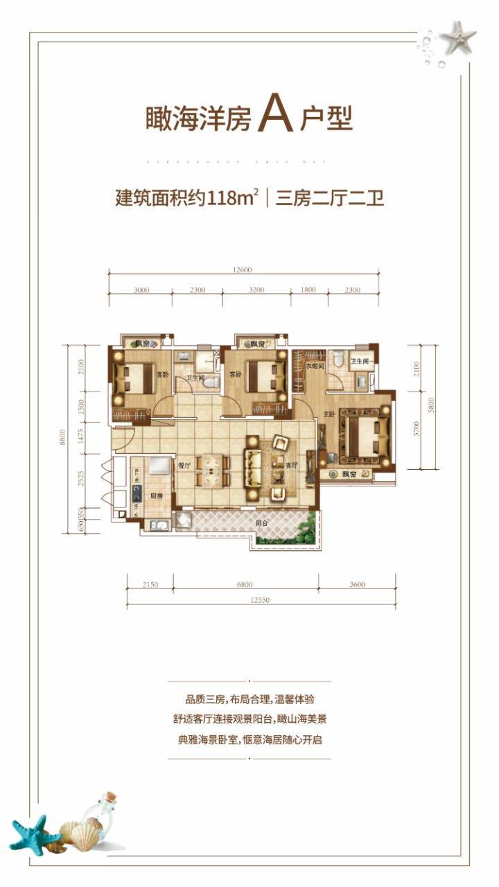恒大双海湾3房2厅2卫 (建筑面积:118.00㎡)