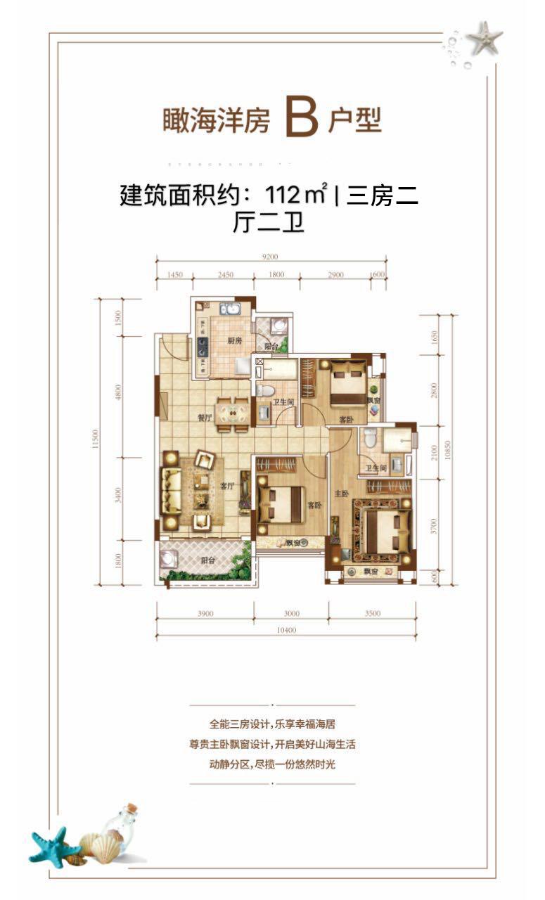 恒大双海湾3房2厅2卫 (建筑面积:112.00㎡)