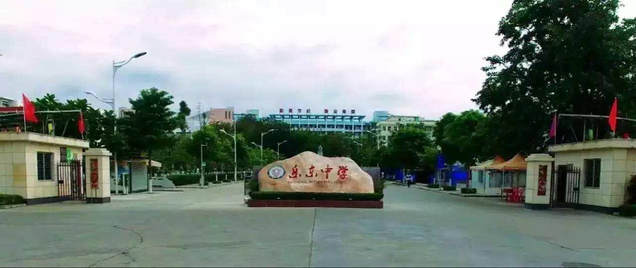 华信广场乐东中学