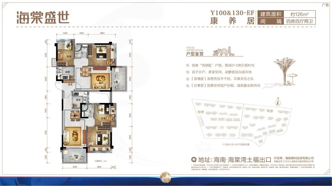 碧桂园海棠盛世4房4厅2卫 (建筑面积:132.00㎡)